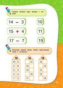 Годовой курс занятий для детей 6-7 лет. Подготовка к школе (с наклейками) — фото, картинка — 9