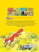 Сказки об удивительных животных Европы — фото, картинка — 4