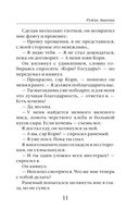 Ружья Авалона (м) — фото, картинка — 10