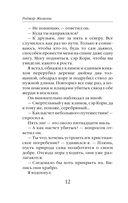 Ружья Авалона (м) — фото, картинка — 11