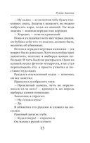 Ружья Авалона (м) — фото, картинка — 12