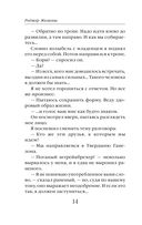 Ружья Авалона (м) — фото, картинка — 13