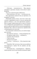 Ружья Авалона (м) — фото, картинка — 14
