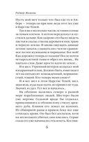 Ружья Авалона (м) — фото, картинка — 5