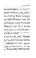 Ружья Авалона (м) — фото, картинка — 8