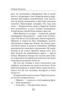 Ружья Авалона (м) — фото, картинка — 9