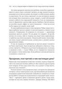Лидер и племя. Пять уровней корпоративной культуры — фото, картинка — 9