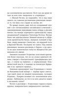 Московская сага. Книга I. Поколение зимы — фото, картинка — 11