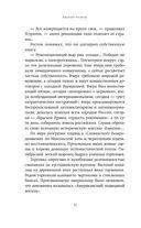 Московская сага. Книга I. Поколение зимы — фото, картинка — 12