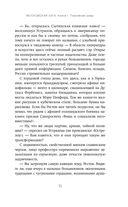 Московская сага. Книга I. Поколение зимы — фото, картинка — 13