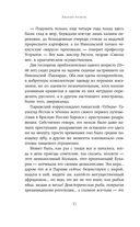 Московская сага. Книга I. Поколение зимы — фото, картинка — 8