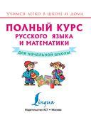 Полный курс русского языка и математики для начальной школы — фото, картинка — 1