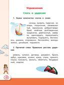 Полный курс русского языка и математики для начальной школы — фото, картинка — 10