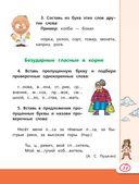 Полный курс русского языка и математики для начальной школы — фото, картинка — 11