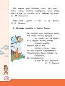 Полный курс русского языка и математики для начальной школы — фото, картинка — 12