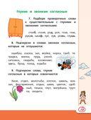 Полный курс русского языка и математики для начальной школы — фото, картинка — 13
