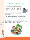 Полный курс русского языка и математики для начальной школы — фото, картинка — 14