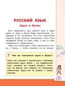 Полный курс русского языка и математики для начальной школы — фото, картинка — 3
