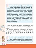 Полный курс русского языка и математики для начальной школы — фото, картинка — 4
