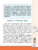 Полный курс русского языка и математики для начальной школы — фото, картинка — 5