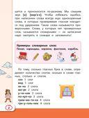 Полный курс русского языка и математики для начальной школы — фото, картинка — 6