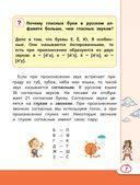 Полный курс русского языка и математики для начальной школы — фото, картинка — 7