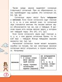 Полный курс русского языка и математики для начальной школы — фото, картинка — 8
