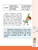 Полный курс русского языка и математики для начальной школы — фото, картинка — 9