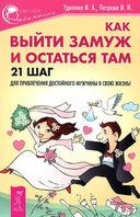 Как выйти замуж. Второй шанс счастья. Спасаем отношения (комплект из 3-х книг) — фото, картинка — 1