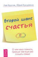 Как выйти замуж. Второй шанс счастья. Спасаем отношения (комплект из 3-х книг) — фото, картинка — 3
