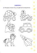 Играем, решаем - себя развиваем. Развивающая тетрадь для детей 4-5 лет. Часть 2 — фото, картинка — 1