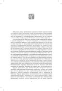 Душа планеты. Биополитические заметки после 11 сентября — фото, картинка — 3