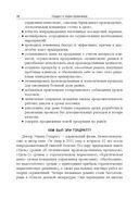 Голдратт и теория ограничений — фото, картинка — 10