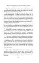 Николай II. История последнего царя, рассказанная им самим — фото, картинка — 12