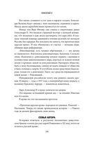 Николай II. История последнего царя, рассказанная им самим — фото, картинка — 13