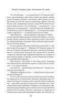Николай II. История последнего царя, рассказанная им самим — фото, картинка — 14