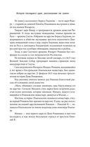 Николай II. История последнего царя, рассказанная им самим — фото, картинка — 6