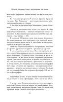 Николай II. История последнего царя, рассказанная им самим — фото, картинка — 8