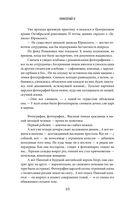 Николай II. История последнего царя, рассказанная им самим — фото, картинка — 9
