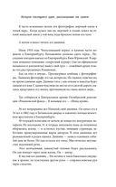 Николай II. История последнего царя, рассказанная им самим — фото, картинка — 10