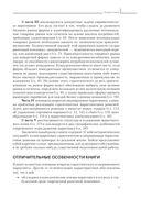 Менеджмент, ориентированный на рынок — фото, картинка — 11