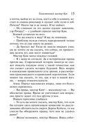 Таинственный мистер Кин (м) — фото, картинка — 14