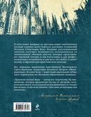 Иоганн Себастьян Бах. Тексты духовных произведений — фото, картинка — 13
