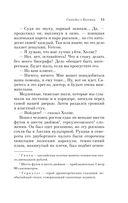 Шерлок Холмс при смерти (м) — фото, картинка — 12