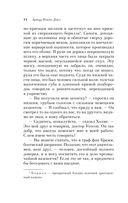 Шерлок Холмс при смерти (м) — фото, картинка — 13