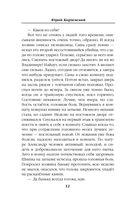 Тамплиер. На Святой Руси — фото, картинка — 10