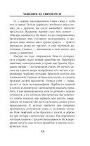 Тамплиер. На Святой Руси — фото, картинка — 11