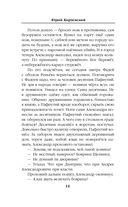 Тамплиер. На Святой Руси — фото, картинка — 12