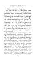 Тамплиер. На Святой Руси — фото, картинка — 13