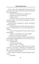 Тамплиер. На Святой Руси — фото, картинка — 4